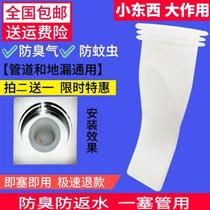 地漏防臭硅胶芯卫生间下水道防臭盖下水管防臭密封圈防臭地漏内芯