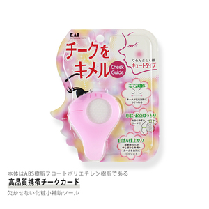 KAI Beiyin Blush Card Positioning Aid Rouge Board Beauty Tool Japan Imported