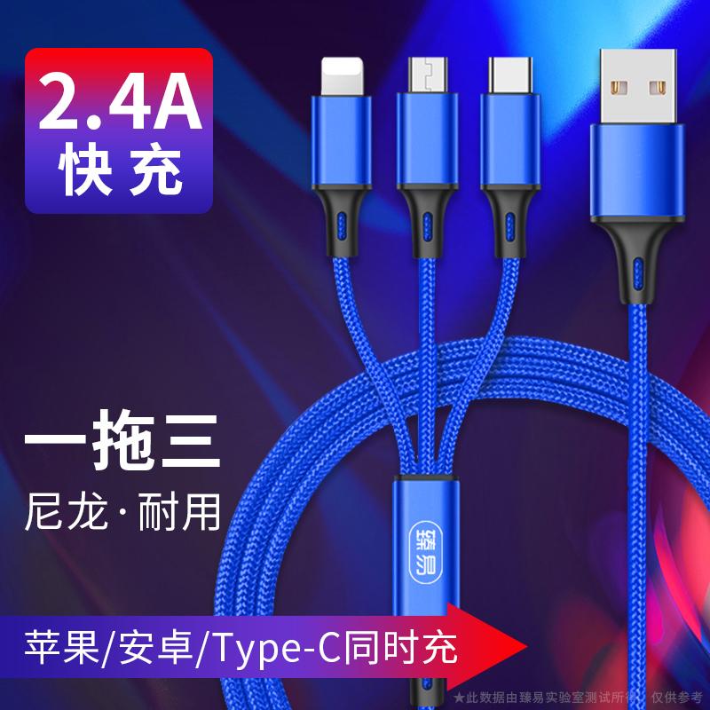 充电线一拖三万能加长三头车载手机数据线三合一带插头多功能快充