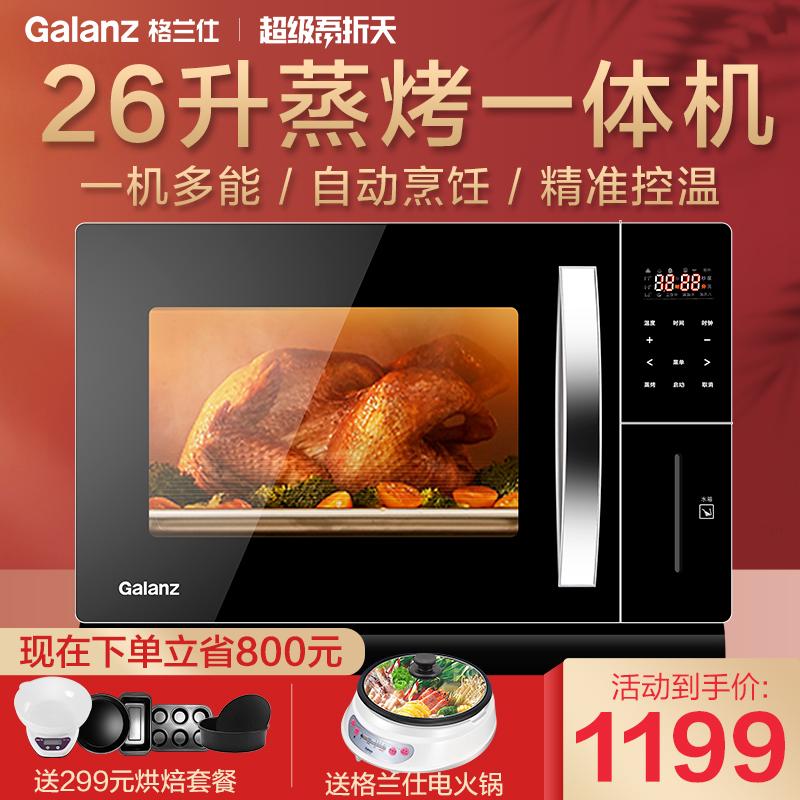 格兰仕 SG26T-D10新品多功能蒸烤箱一体机家用蒸烤二合一台式蒸箱