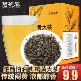 拍2发3】霍山黄大茶2020新茶黄芽大叶茶黄茶安徽茶叶浓香型散盒装