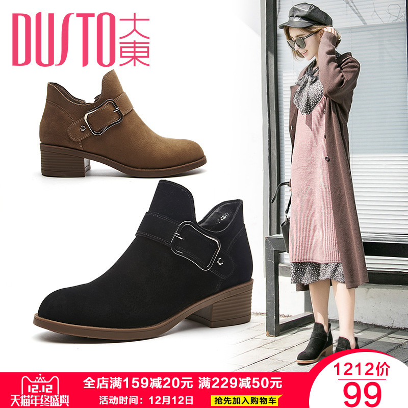 DUSTO/大东2017冬季新款欧美中跟粗跟侧拉链短靴女鞋DW17D3942R