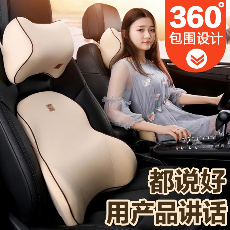 汽车头枕护颈枕记忆棉靠枕座椅车载装饰枕头一对车内用品腰靠套装