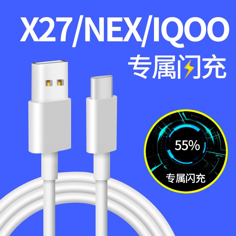 适用于vivox27数据线nex3闪充type-c原装正品iqoo pro快充iqoo充电线iqoo neo快冲VIVO充电器闪冲线x27pro