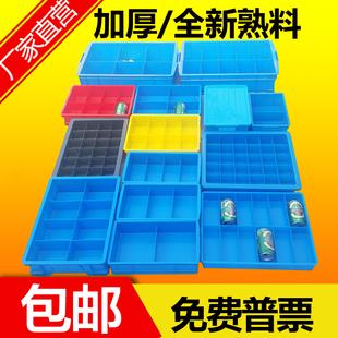 塑料盒子多格分格箱螺丝工具零件盒