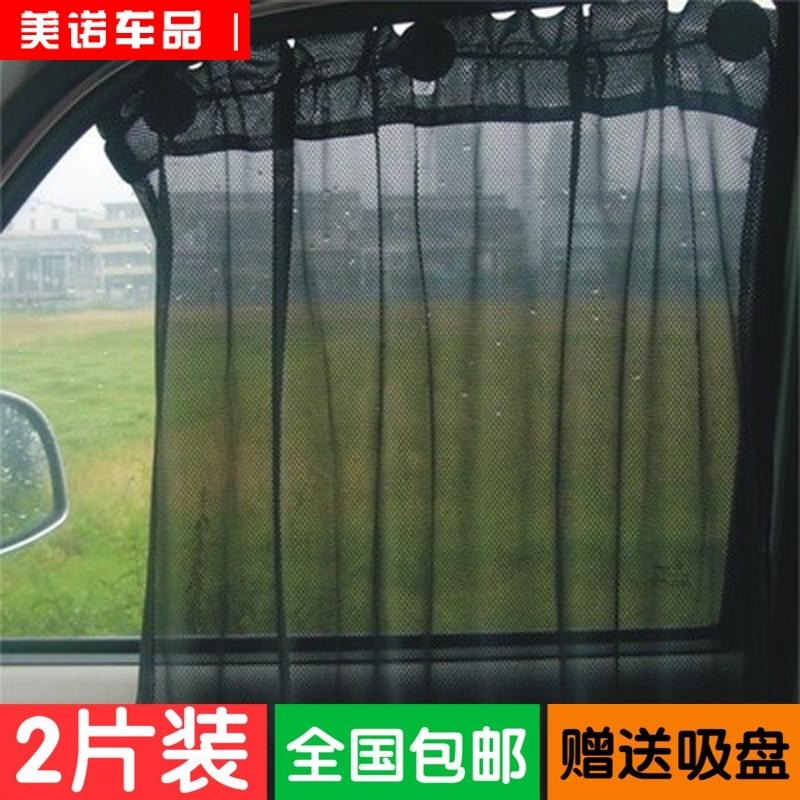 汽车遮阳挡车用吸盘式遮阳帘车窗防晒隔热侧挡 侧窗遮光网纱挂帘