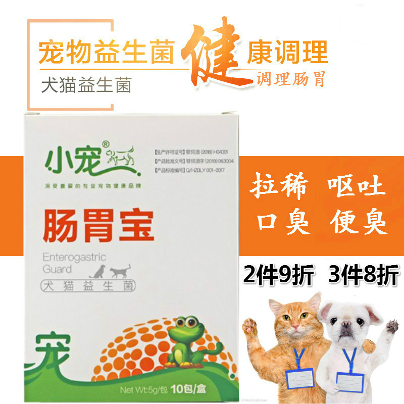 小宠肠胃犬猫宝益生菌10包装调理肠胃肠炎腹泻拉肚子猫宠物保健品
