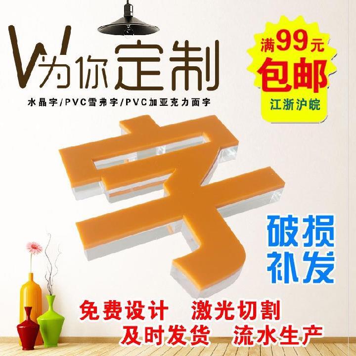 名称图案立体激光刻字文字logo割字宣传标语立体字水晶透明广告字