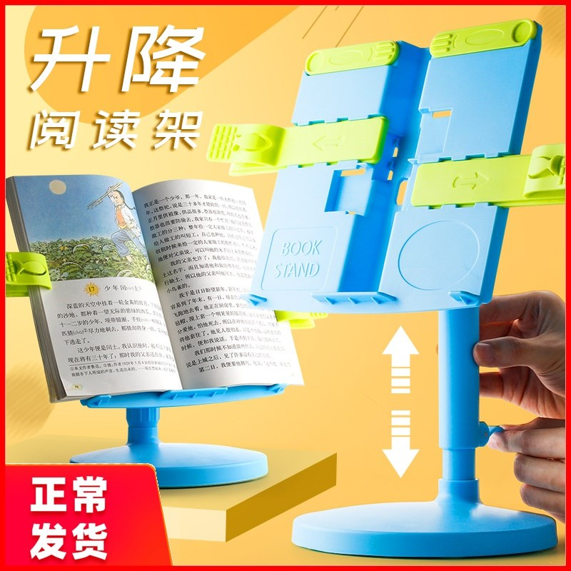 可升降儿童阅读架小学生用读书架简易书夹书靠书立桌上看书放书神