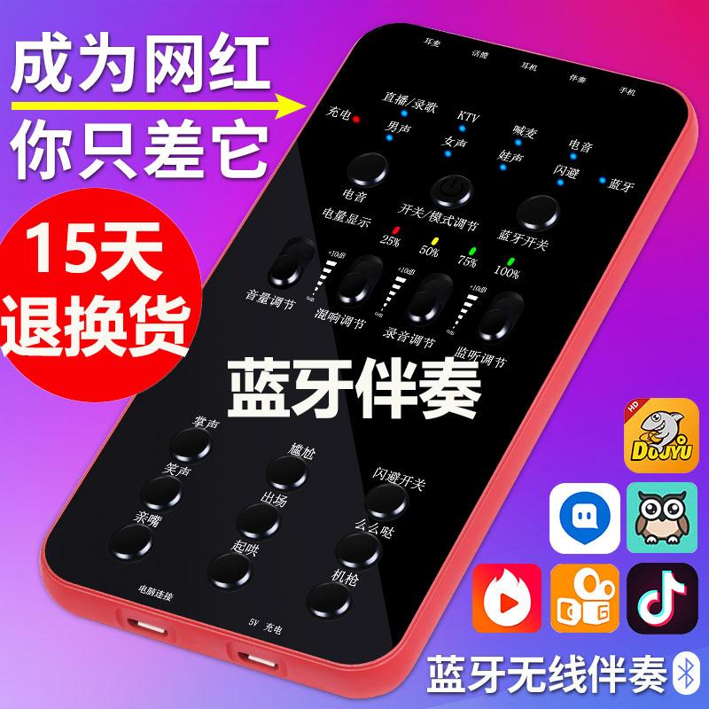 手机直播声卡套装电脑唱歌专用麦克风户外内外置设备快手网红声卡
