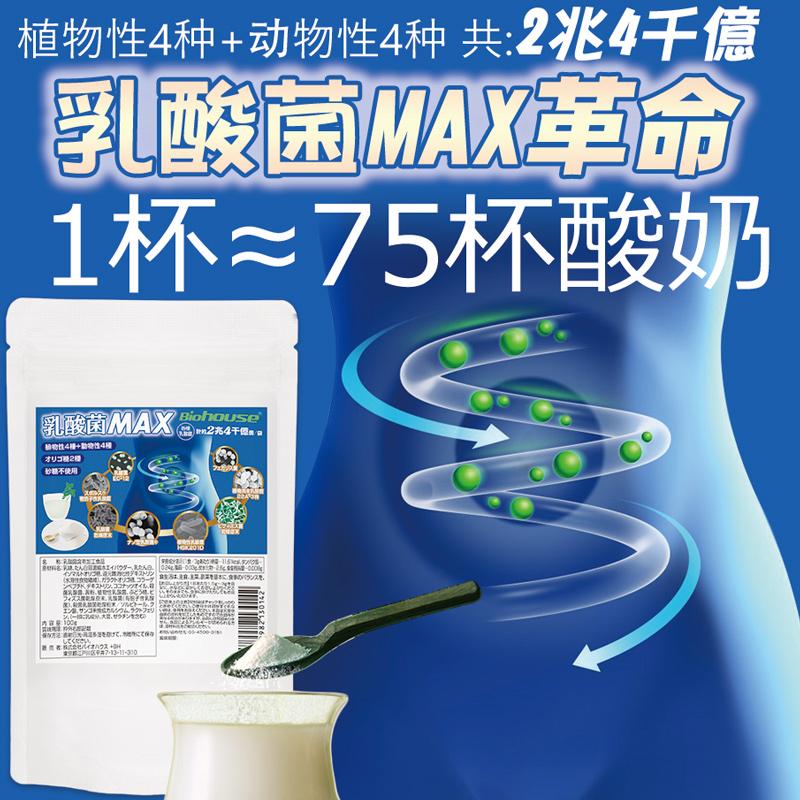 日本菌力MAX乳酸菌调理肠胃肠道成人益生菌粉 儿童宝宝孕妇老人用