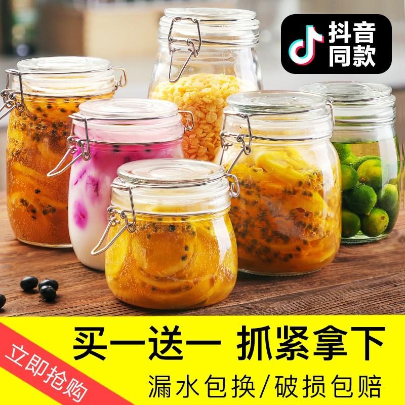 密封罐玻璃食品瓶子蜂蜜柠檬百香果瓶泡菜坛子带盖家用小储物罐子