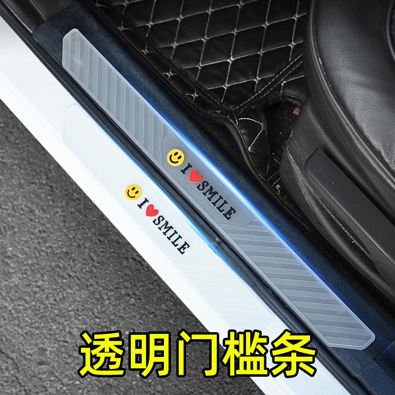 汽车门槛条防踩贴防撞保护用品脚踏板门框装饰透明防护改装通用
