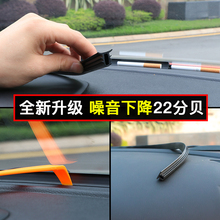 汽车中控台ji2表台隔音an隙防尘降噪音前挡玻璃异响静音胶条