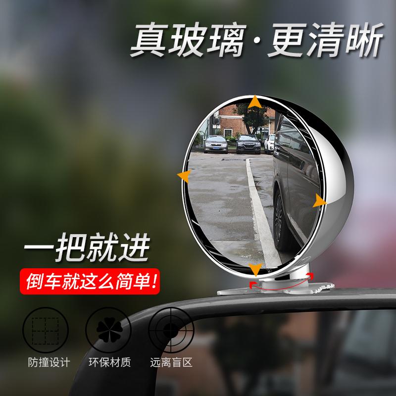 汽车后视镜小圆镜盲点倒车辅助镜高清可调360度广角车内教练镜子