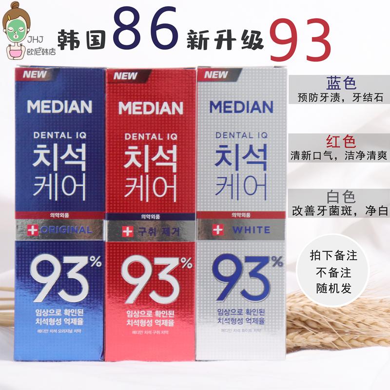韩国爱茉莉麦迪安86牙膏新升级93去牙迹牙结石黄口臭口气清新牙