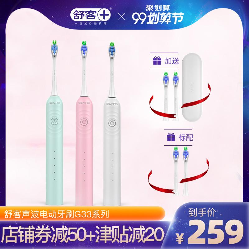 舒客舒克声波电动牙刷软毛情侣防水家用电动充电自动牙刷G33/G32