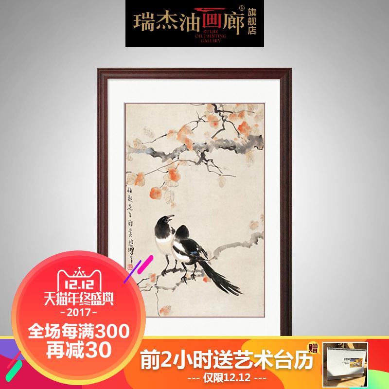 中式 现代 卧室 书房 装饰画 国画 壁画 徐悲鸿 双喜 原作 版画