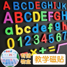 英文字母磁力贴数字贴磁性磁铁教具大小写26个英文字母磁贴磁性贴英语冰箱贴拼音字母早教单词益智玩具白黑板
