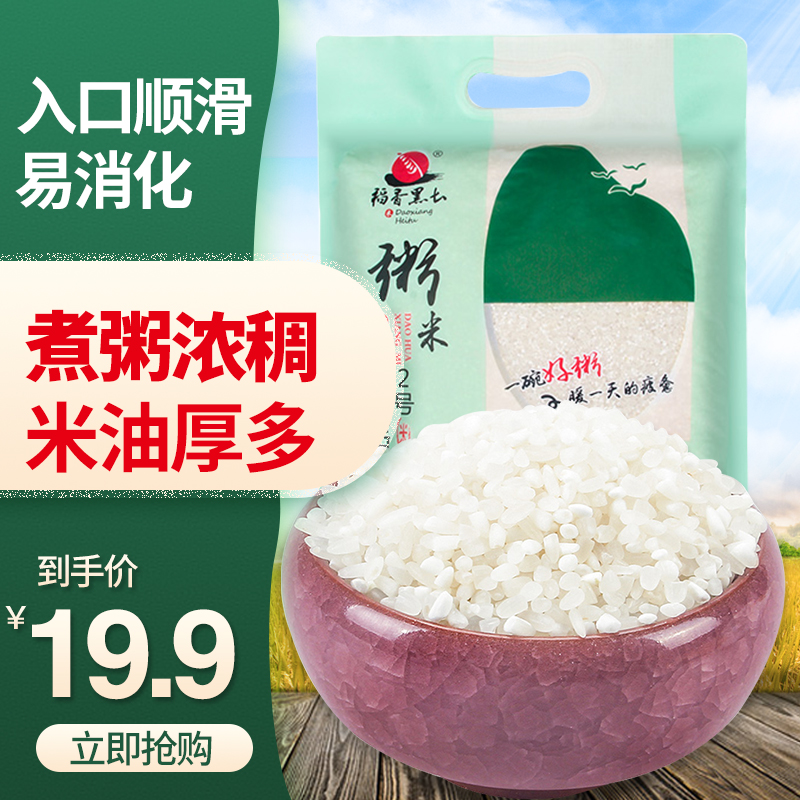 稻香黑土五常稻花香大米粥米东北 宝宝熬煮粥粳米碎米5斤真空包装