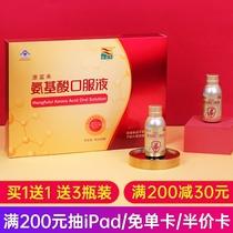 康富来氨基酸口服液礼盒中老年保健品增强免疫力提高滋补品营养液