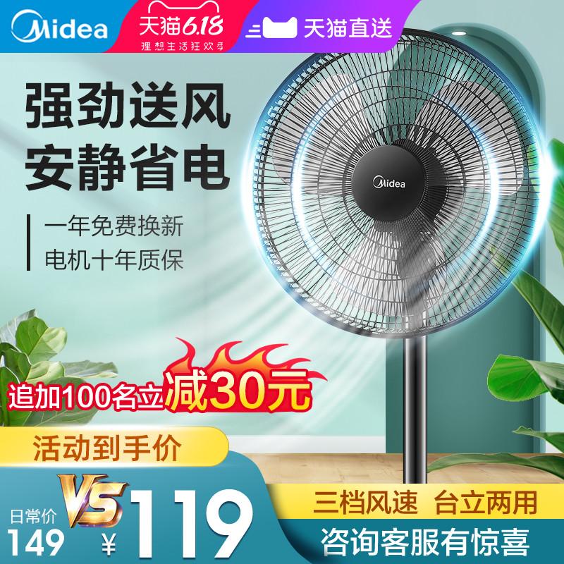 美的电风扇落地扇家用静音台立式大风力落地风扇摇头节能省电正品