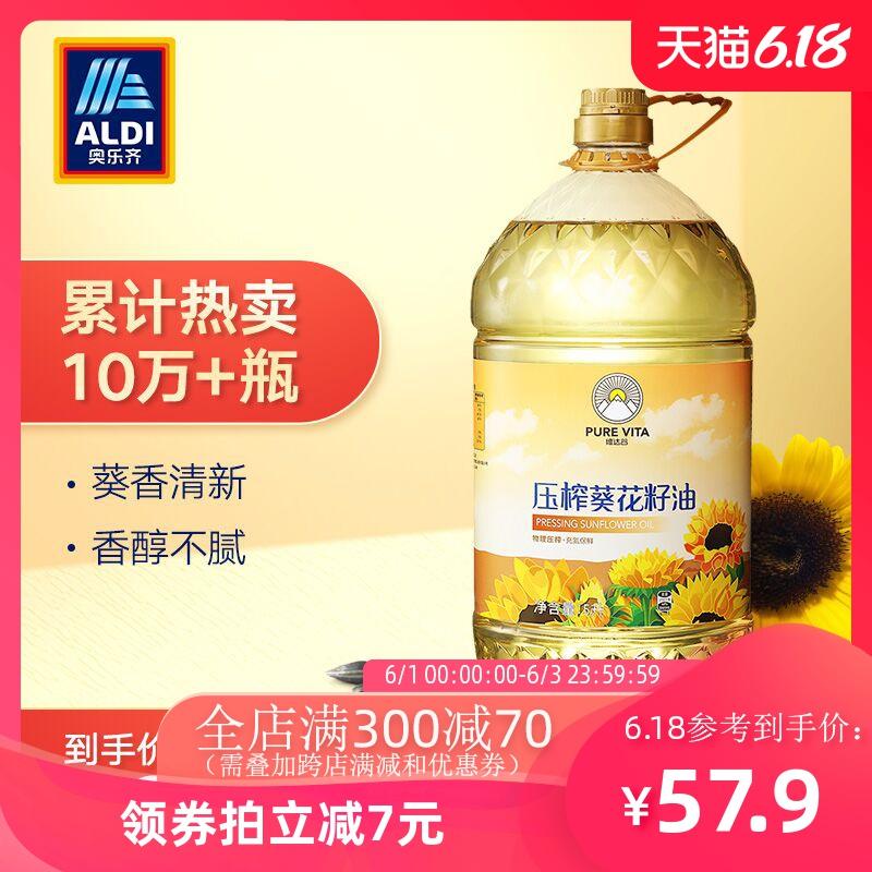 ALDI奥乐齐维达谷葵花籽油5L 物理压榨家用桶装食用油5升