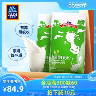 ALDI奥乐齐WESTACRE澳洲进口全/脱脂乳粉奶粉1kg*2学生成人中老年