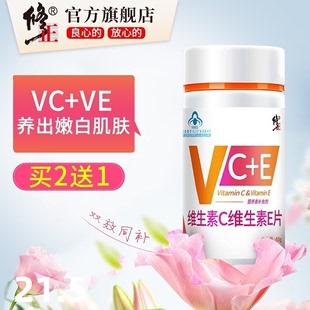 【买2送1】修正维生素C+维生素E片VC维e咀嚼片非外用ve软胶囊口服