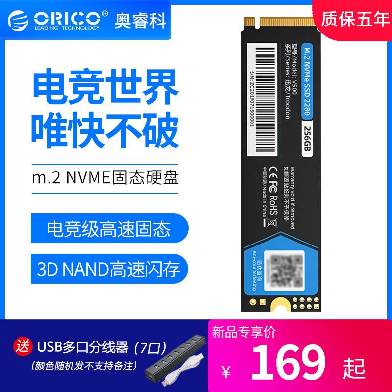 Orico/奥睿科 迅龙M.2固态硬盘128G/256G/512G/1T NVME接口固态笔记本台式机电脑固态硬盘SSD非500g非240g