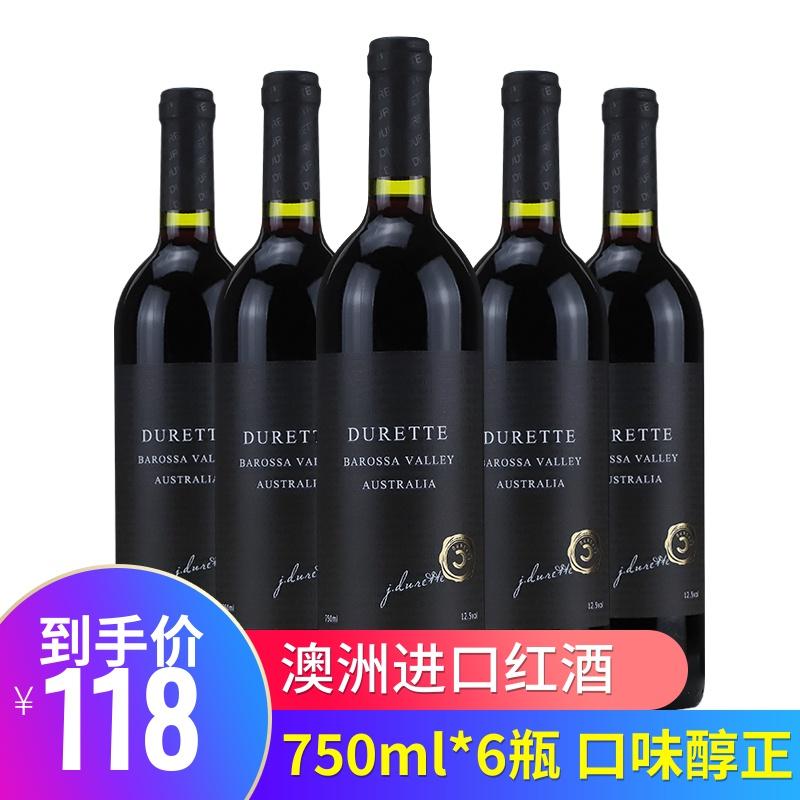 红酒整箱干红葡萄酒澳大利亚进口西拉色拉子干红澳洲红酒礼袋送礼
