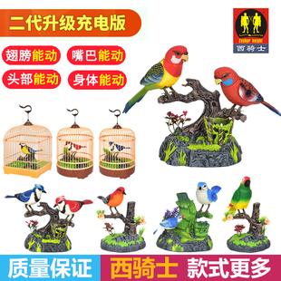 西骑士仿真声控小鸟电动感应鹦鹉会叫会动会说话宠物鸟笼儿童玩具