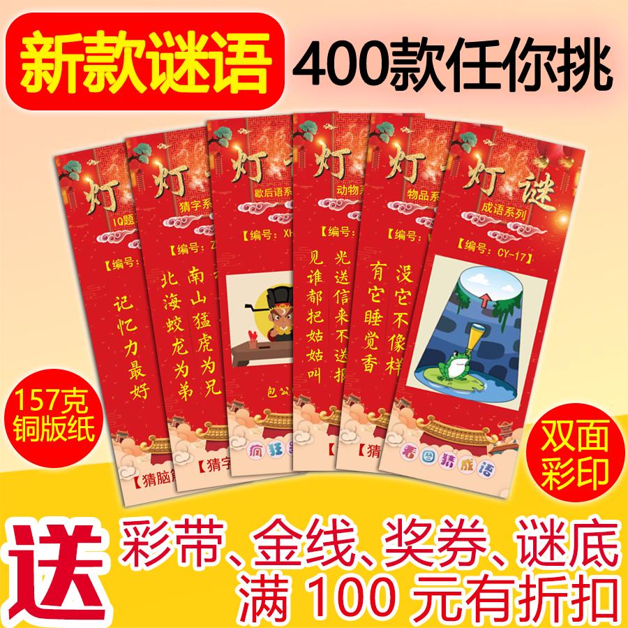 现货 灯谜 彩印 铜版纸 题目 春节 猜字谜