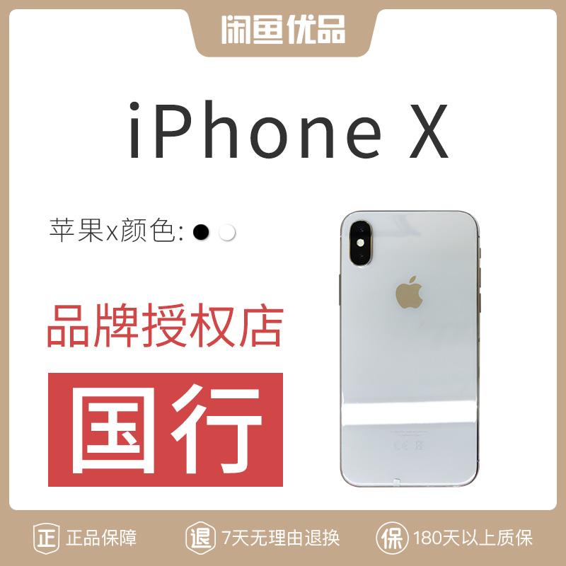 闲鱼优品手机 Apple/苹果 iPhone x 官换机国行美版 二手手机原装