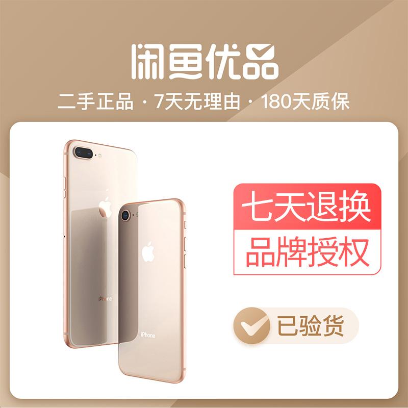 闲鱼优品手机 二手苹果iPhone 8x官换机未激活国行苹果8Plus可乐