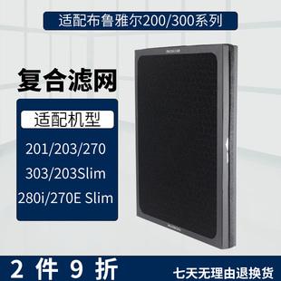 适用Blueair布鲁雅尔280i/203/270ESlim/303复合型净化器过滤网