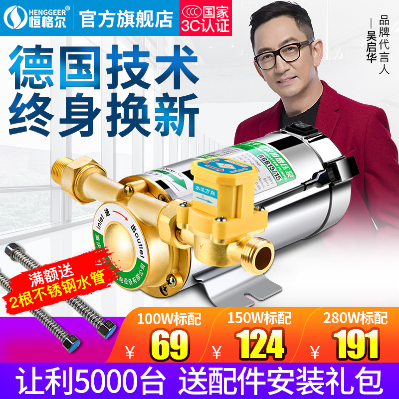 增压泵家用全自动自来水热水器加压泵220V小型管道不锈钢增压水泵