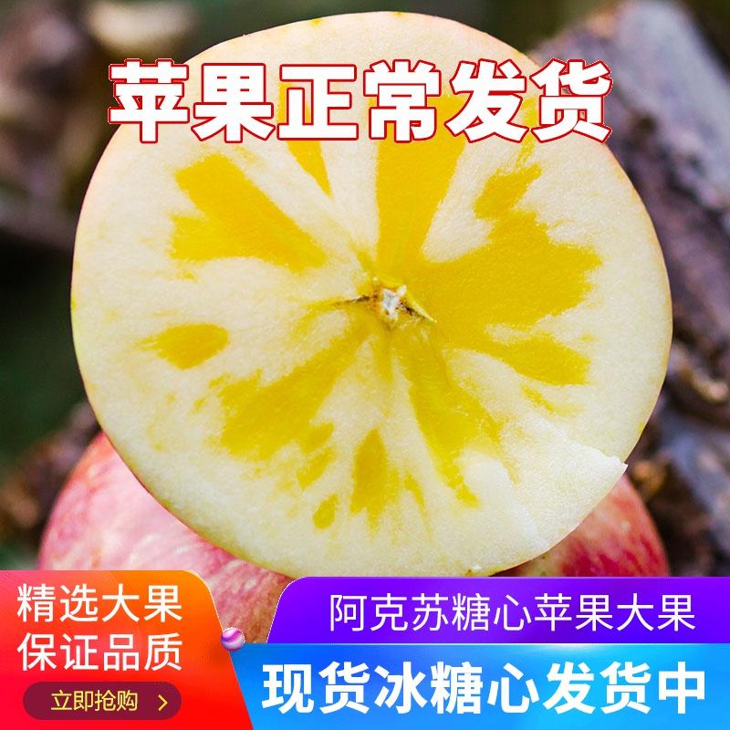 [¥60.8]正宗新疆阿克苏冰糖塘心苹果大红富士水果脆甜新鲜丑苹果九斤特级