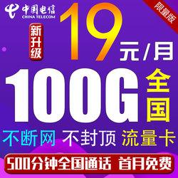 电信无限流量卡纯流量上网卡4g不限速手机号码新卡电话大王卡
