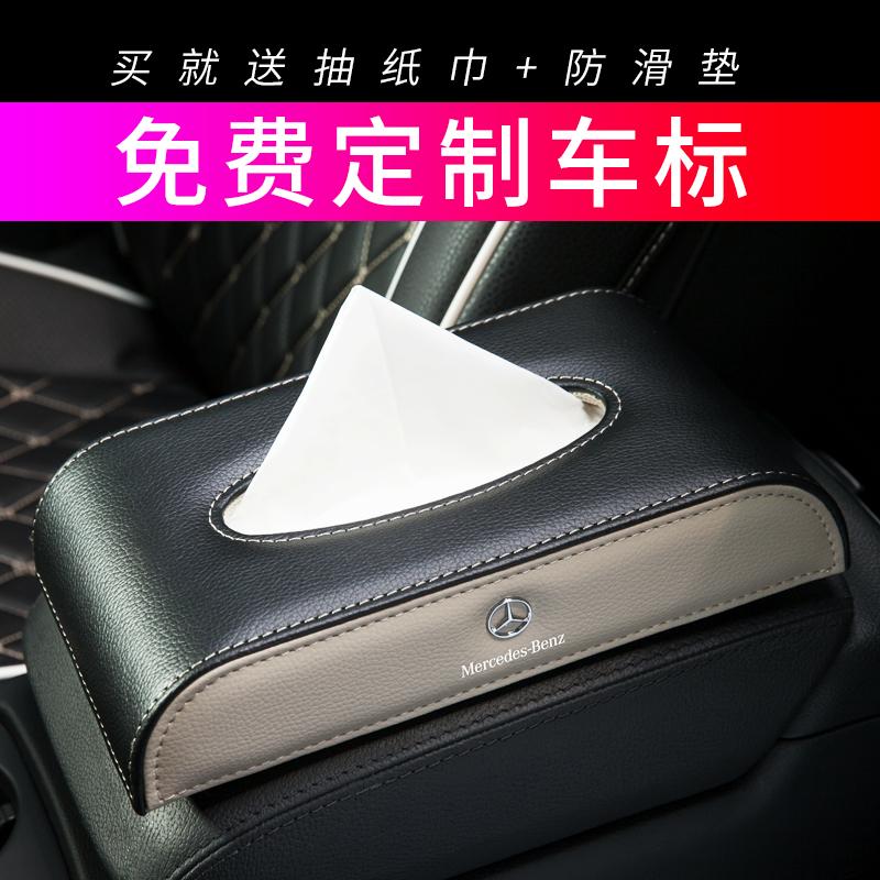 车载纸巾盒创意汽车内饰高档网红扶手箱抽纸盒车内装饰用品大全
