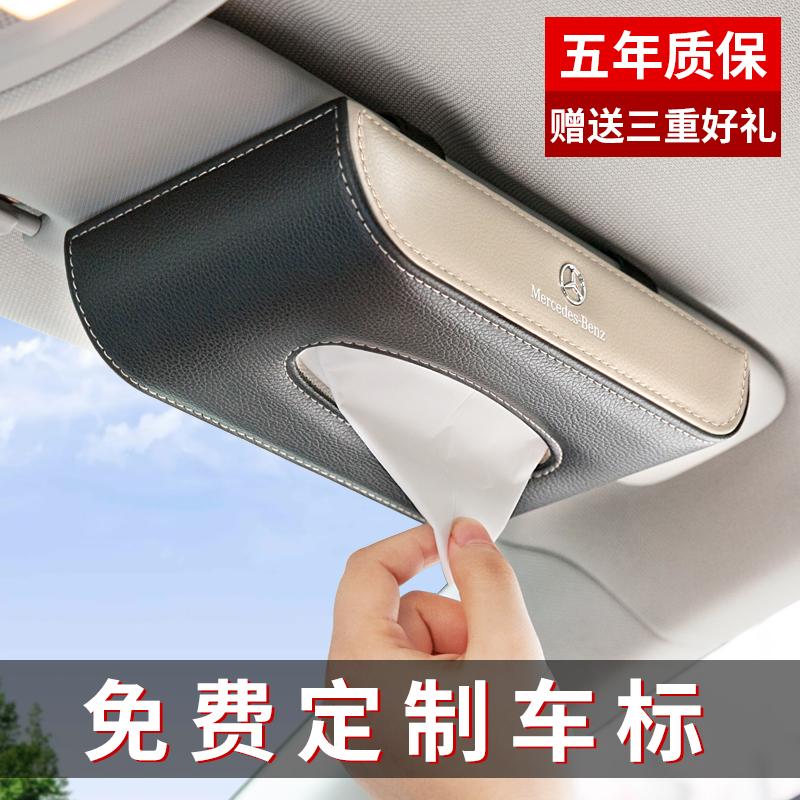 车载纸巾盒创意挂式汽车内饰遮阳板卫生抽纸盒车内装饰用品大全
