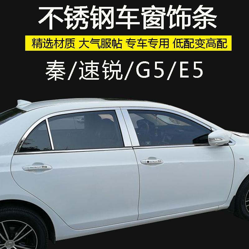 比亚迪速锐车窗饰条G5/E5比亚迪秦不锈钢亮条改装车身玻璃压条