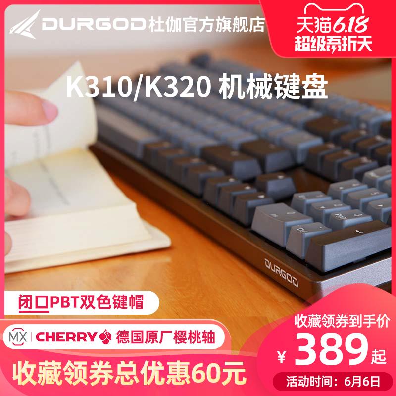 DURGOD杜伽K320/K310cherry樱桃轴机械键盘87键104键有线办公背光吃鸡电竞游戏专用静音红黑青茶银轴笔记本