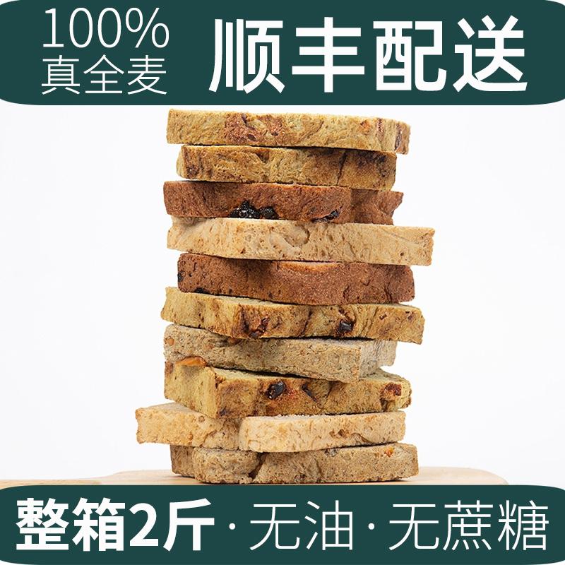 田园主义全麦吐司面包切片无糖精无油杂粮粗粮低脂健身早代餐零食