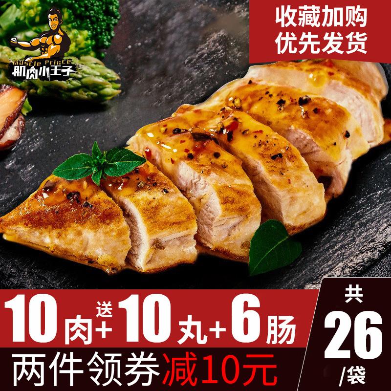 【26袋】肌肉小王子速食鸡胸肉健身代餐即食轻食低脂零食鸡肉食品