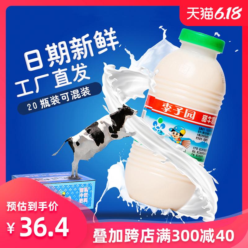 李子园甜牛奶儿童早餐奶整箱225ml小瓶甜奶原味草莓含乳饮料特价
