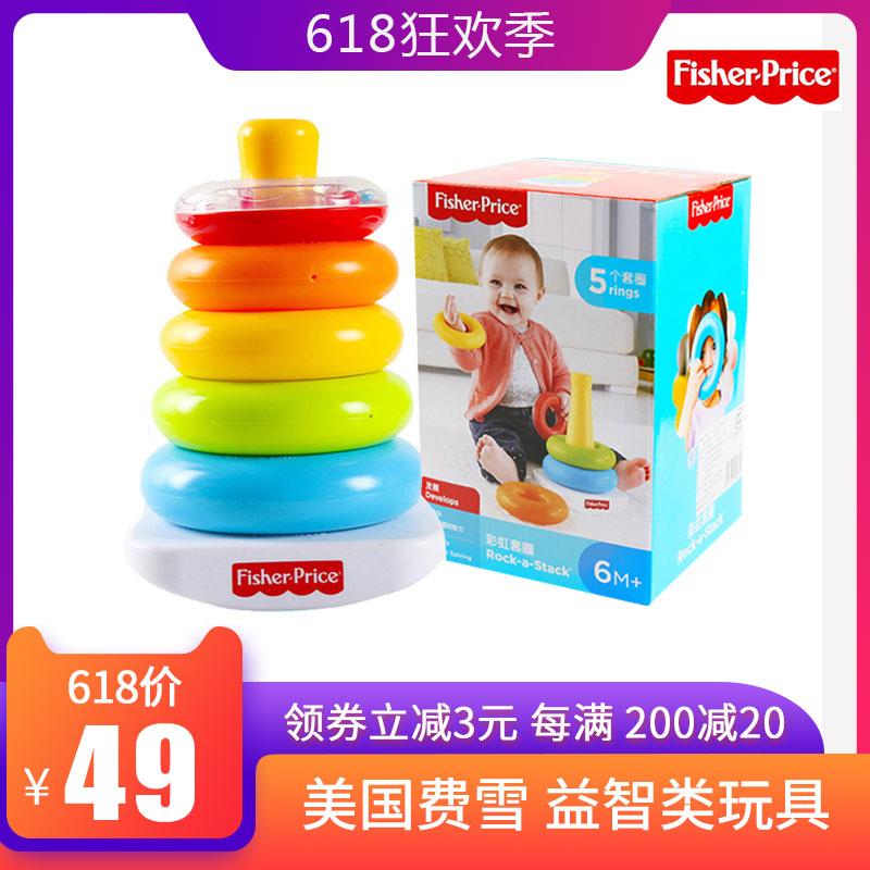 费雪彩虹套圈叠叠乐 不倒翁手抓球0-3岁积木早教益智玩具 N8248