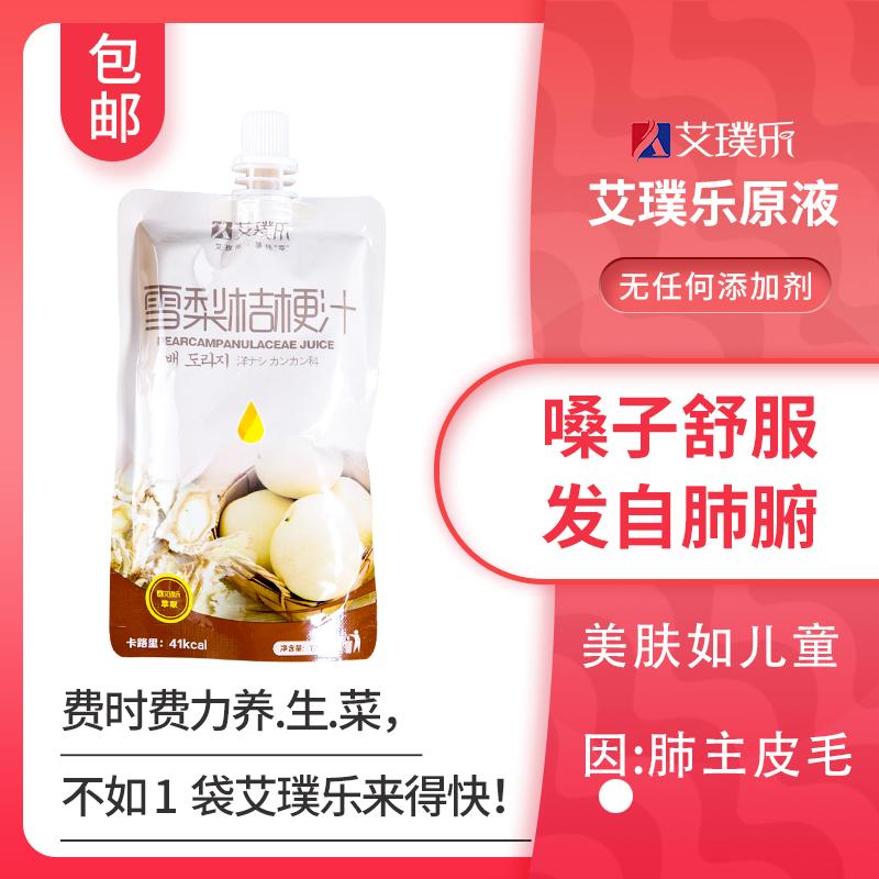 艾璞乐桔梗雪梨汁果汁无糖添加韩国儿童浓缩纯果蔬汁清晨润嗓30袋
