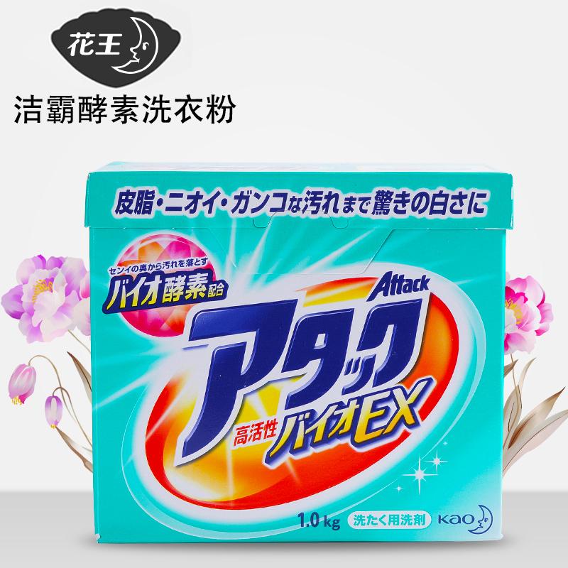 日本进口正品花王洁霸酵素1kg机洗家用家庭装增白无磷皂粉洗衣粉