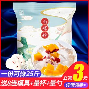 白凉粉粉儿家用自制儿童制作做果冻烧仙草粉食用的专用商用模具黑
